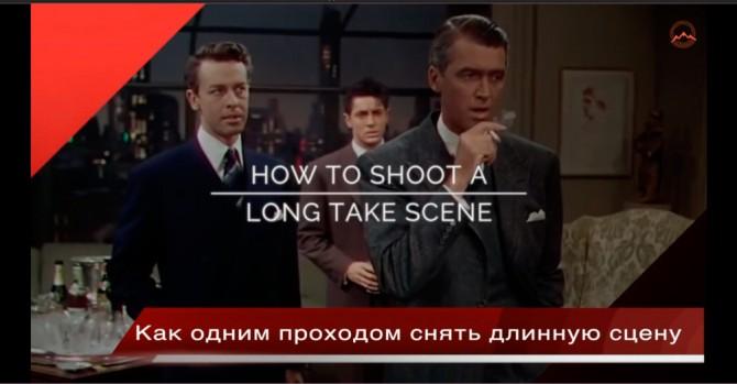 видеоурок Как снимать длинный план