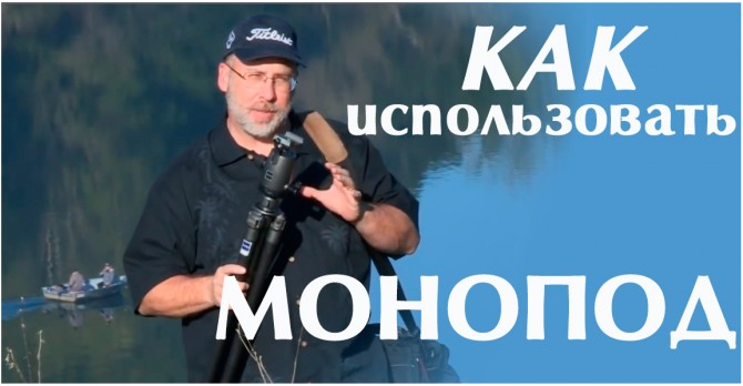 Видеоурок Как пользоваться моноподом